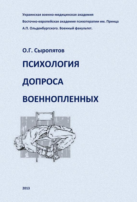 """Обложка книги """"Психология допроса военнопленных"""""""