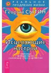 Исцеляющие психологические настрои, Сытин Георгий