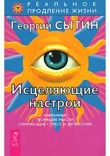 """Обложка книги """"Исцеляющие психологические настрои"""""""