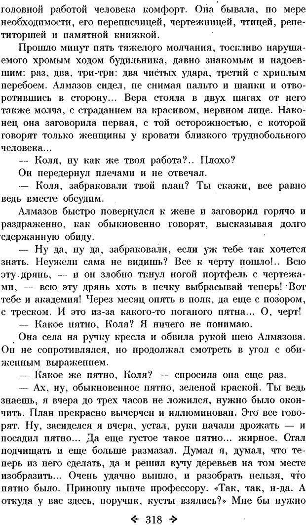 DJVU. Интриги, мошенничество, трюки. Таранов П. С. Страница 311. Читать онлайн