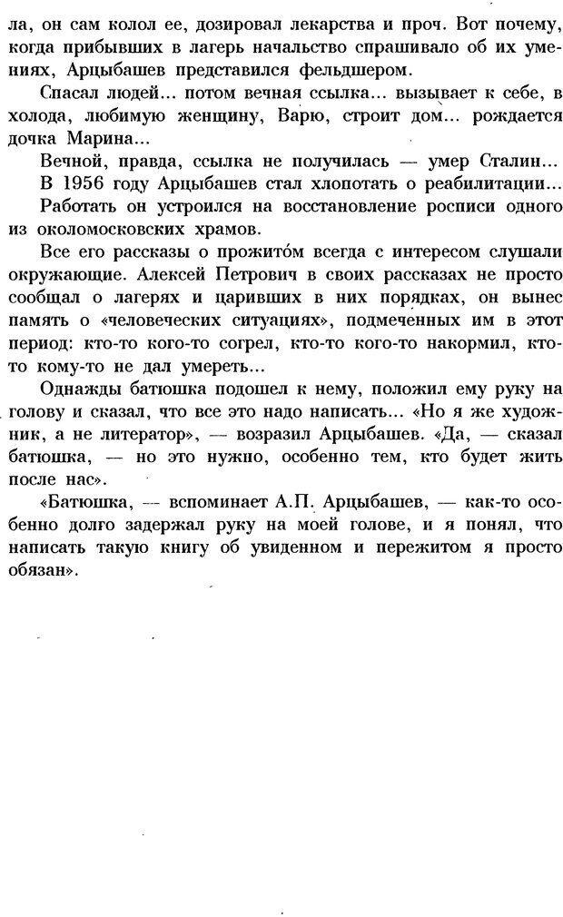 DJVU. Интриги, мошенничество, трюки. Таранов П. С. Страница 355. Читать онлайн