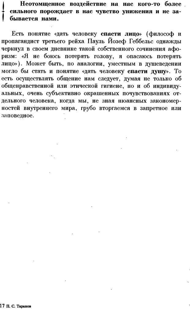 DJVU. Интриги, мошенничество, трюки. Таранов П. С. Страница 507. Читать онлайн