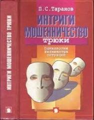 Интриги, мошенничество, трюки, Таранов Павел