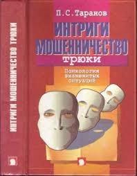 "Обложка книги ""Интриги, мошенничество, трюки"""