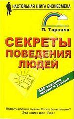 Секреты поведения людей, Таранов Павел