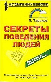 """Обложка книги """"Секреты поведения людей"""""""