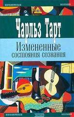Измененные состояния сознания, Тарт Чарльз
