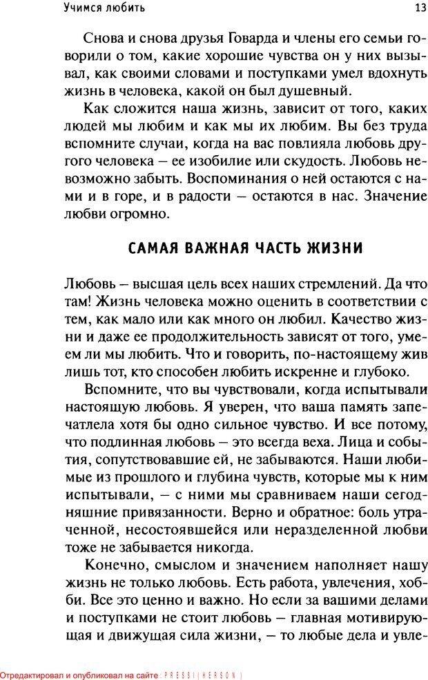 PDF. Как любить и быть любимым. Таунсенд Д. Страница 10. Читать онлайн