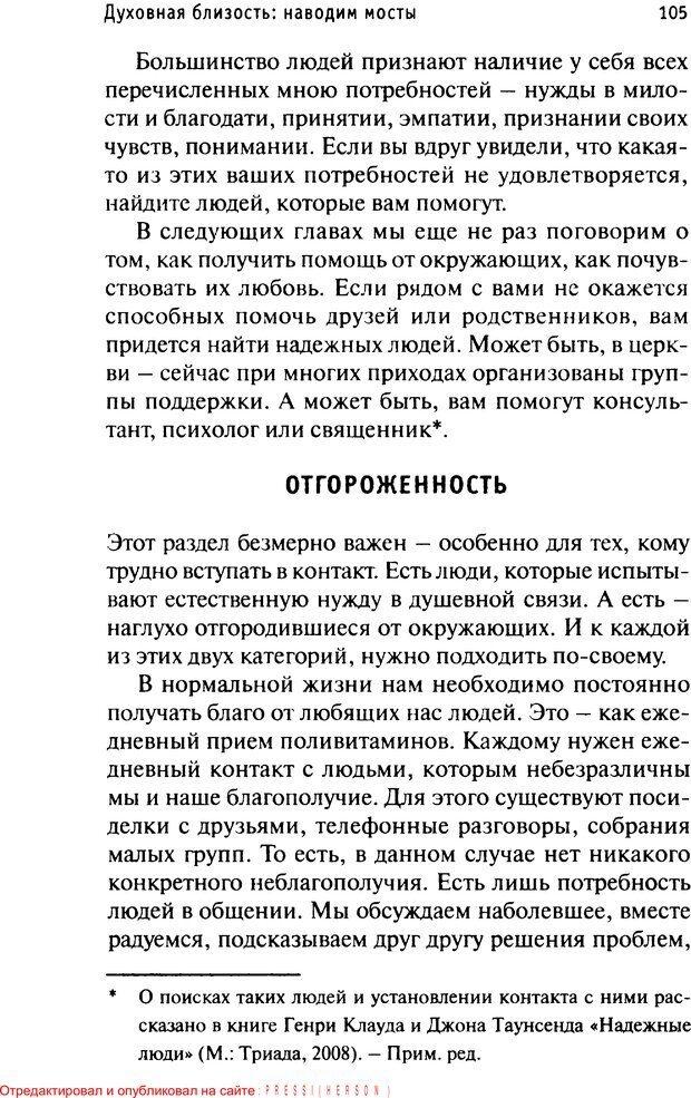 PDF. Как любить и быть любимым. Таунсенд Д. Страница 100. Читать онлайн