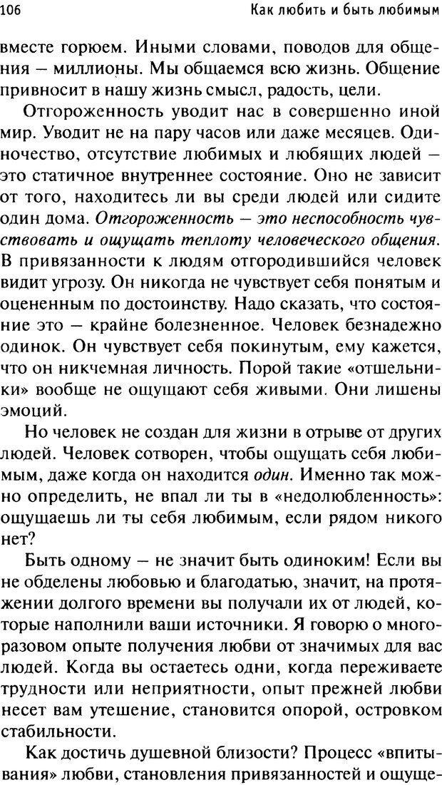 PDF. Как любить и быть любимым. Таунсенд Д. Страница 101. Читать онлайн