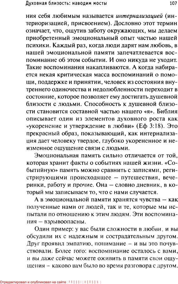 PDF. Как любить и быть любимым. Таунсенд Д. Страница 102. Читать онлайн