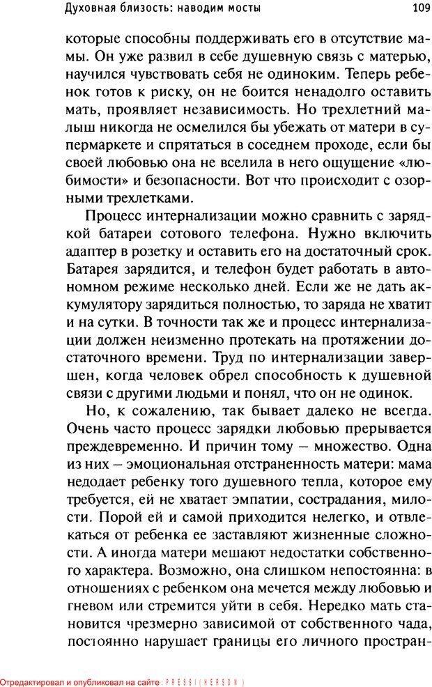 PDF. Как любить и быть любимым. Таунсенд Д. Страница 104. Читать онлайн