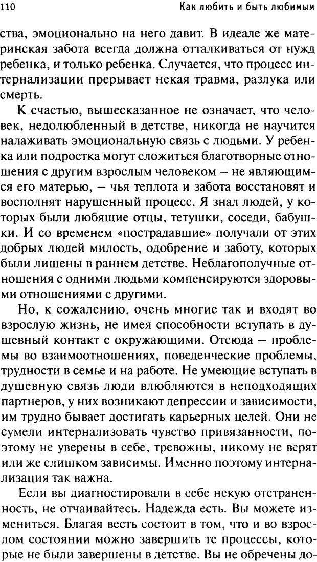 PDF. Как любить и быть любимым. Таунсенд Д. Страница 105. Читать онлайн