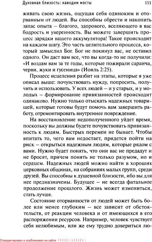 PDF. Как любить и быть любимым. Таунсенд Д. Страница 106. Читать онлайн