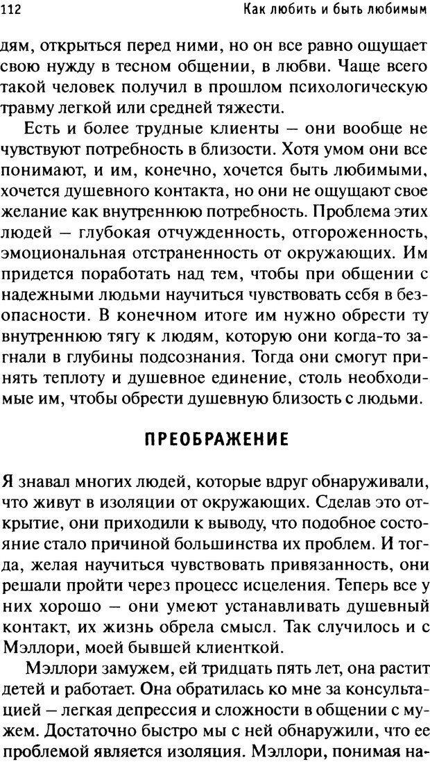 PDF. Как любить и быть любимым. Таунсенд Д. Страница 107. Читать онлайн