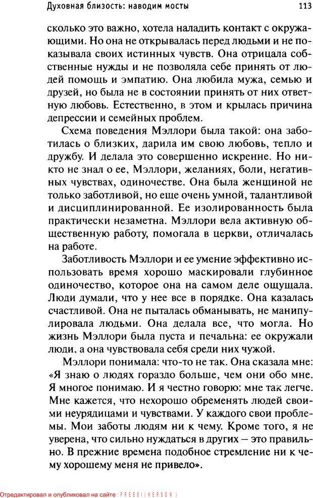 PDF. Как любить и быть любимым. Таунсенд Д. Страница 108. Читать онлайн