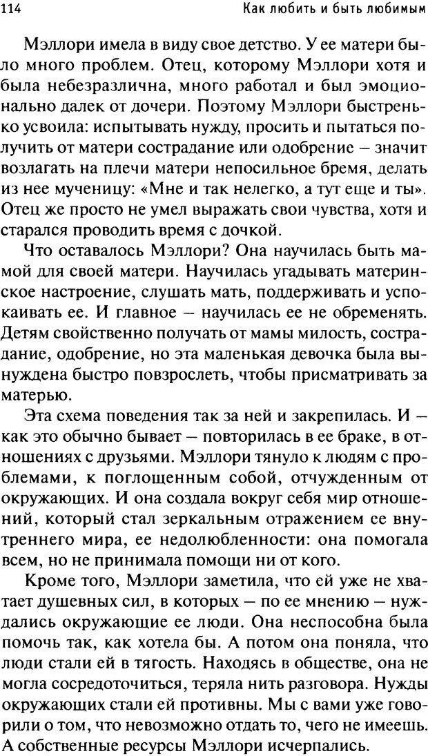 PDF. Как любить и быть любимым. Таунсенд Д. Страница 109. Читать онлайн