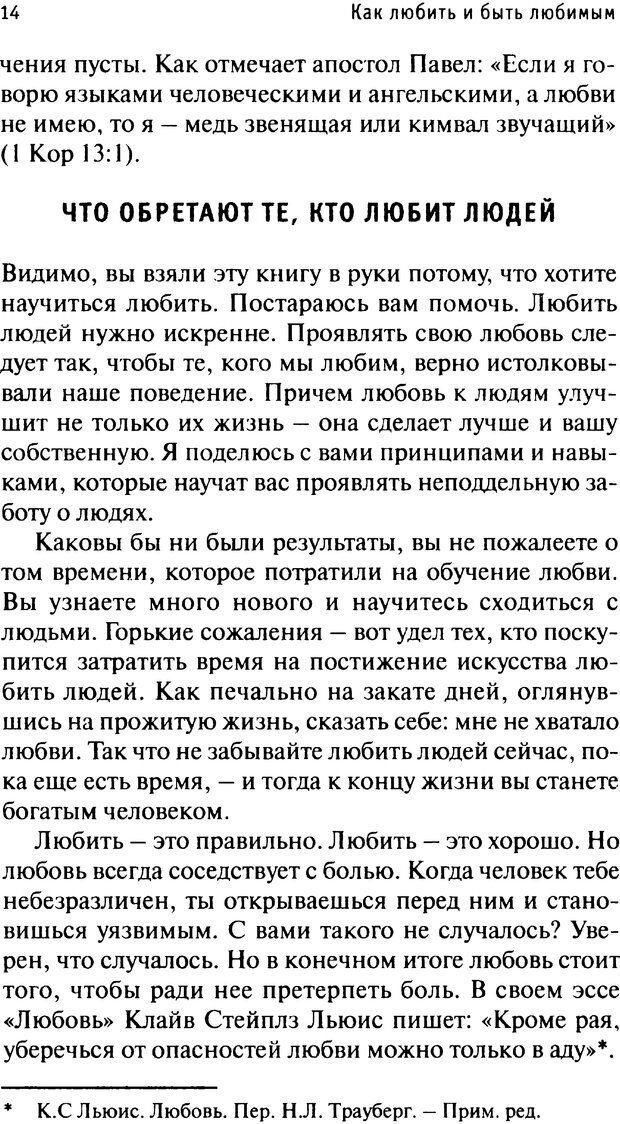 PDF. Как любить и быть любимым. Таунсенд Д. Страница 11. Читать онлайн