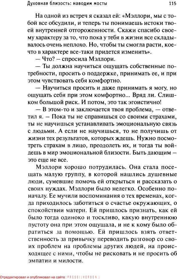 PDF. Как любить и быть любимым. Таунсенд Д. Страница 110. Читать онлайн