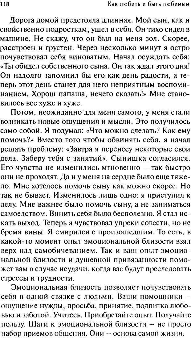 PDF. Как любить и быть любимым. Таунсенд Д. Страница 113. Читать онлайн