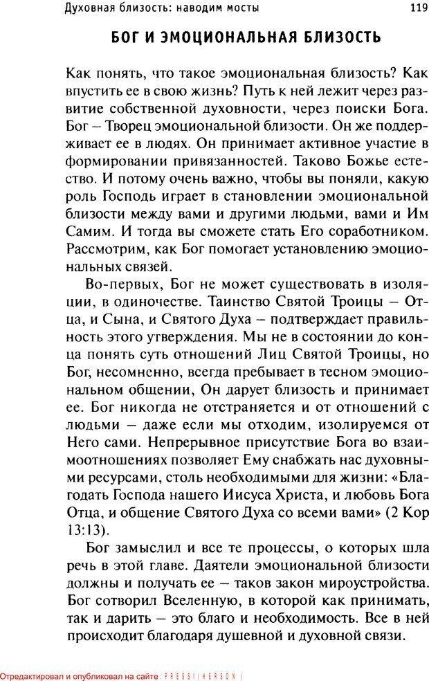 PDF. Как любить и быть любимым. Таунсенд Д. Страница 114. Читать онлайн