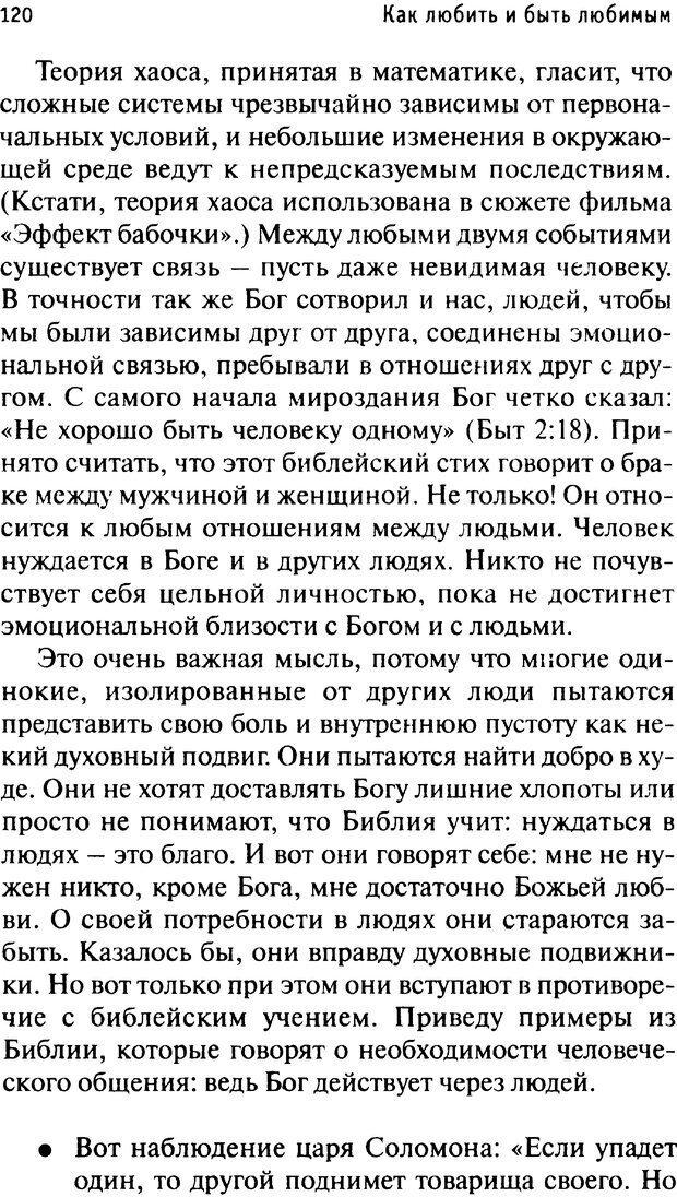 PDF. Как любить и быть любимым. Таунсенд Д. Страница 115. Читать онлайн