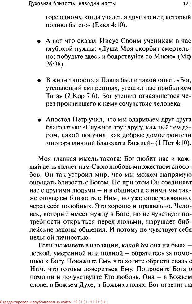 PDF. Как любить и быть любимым. Таунсенд Д. Страница 116. Читать онлайн