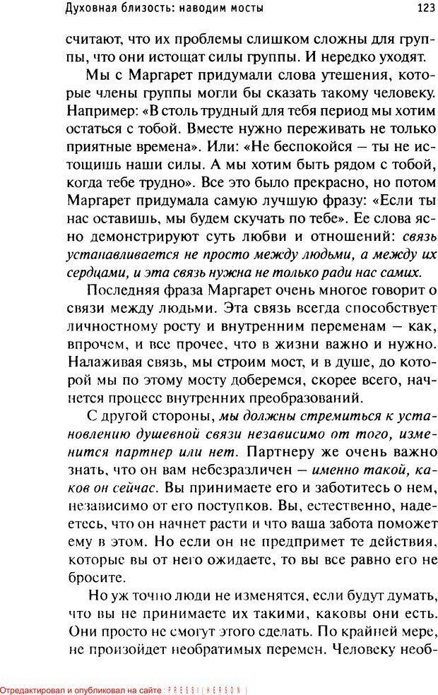 PDF. Как любить и быть любимым. Таунсенд Д. Страница 118. Читать онлайн