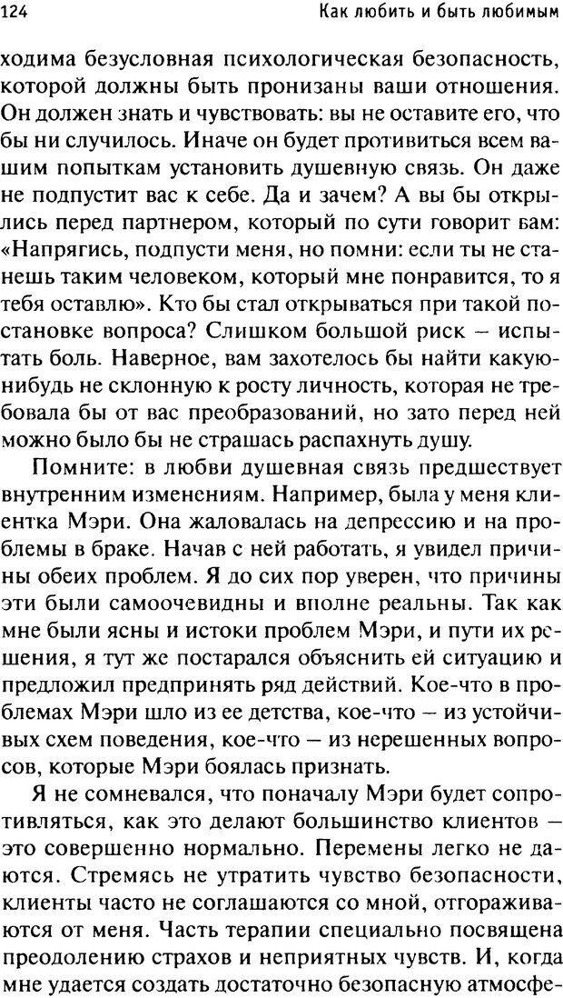 PDF. Как любить и быть любимым. Таунсенд Д. Страница 119. Читать онлайн