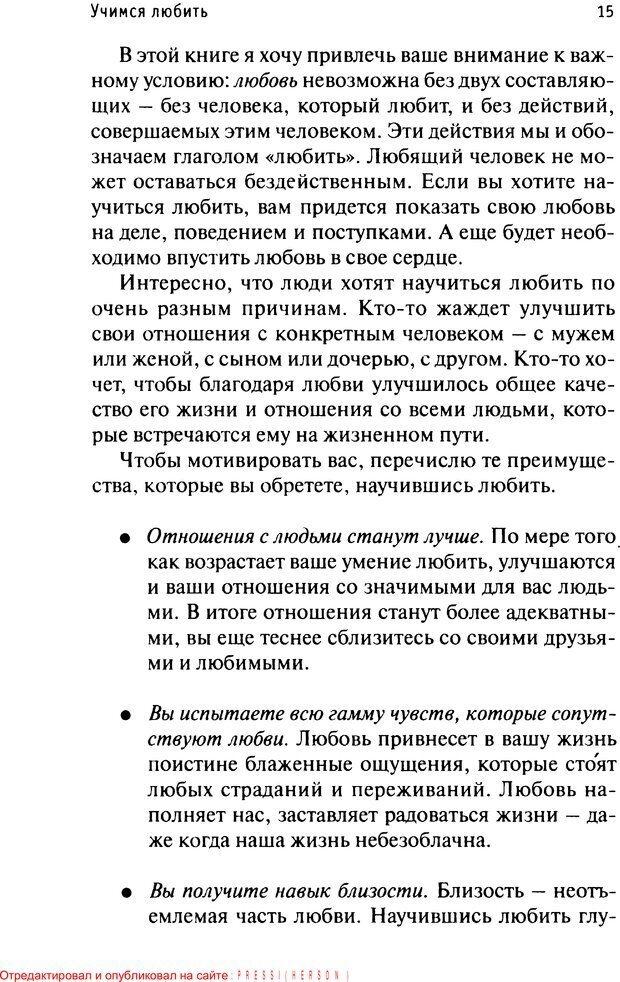 PDF. Как любить и быть любимым. Таунсенд Д. Страница 12. Читать онлайн