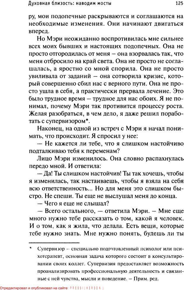 PDF. Как любить и быть любимым. Таунсенд Д. Страница 120. Читать онлайн