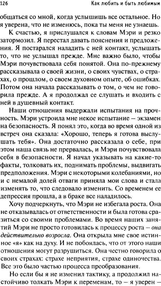 PDF. Как любить и быть любимым. Таунсенд Д. Страница 121. Читать онлайн