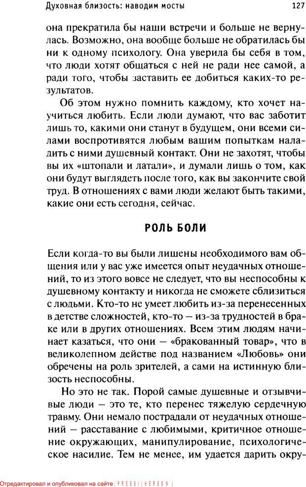 PDF. Как любить и быть любимым. Таунсенд Д. Страница 122. Читать онлайн