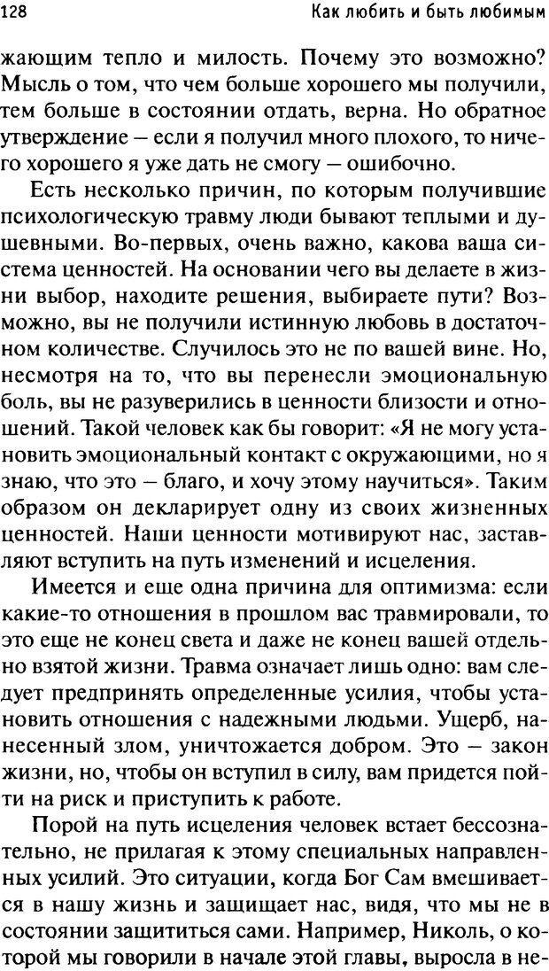 PDF. Как любить и быть любимым. Таунсенд Д. Страница 123. Читать онлайн