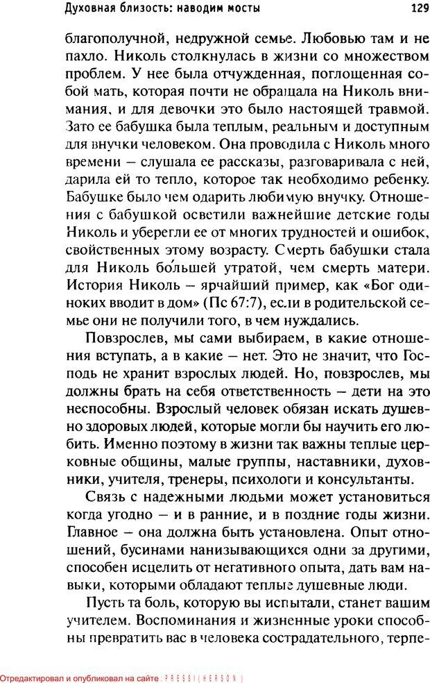 PDF. Как любить и быть любимым. Таунсенд Д. Страница 124. Читать онлайн