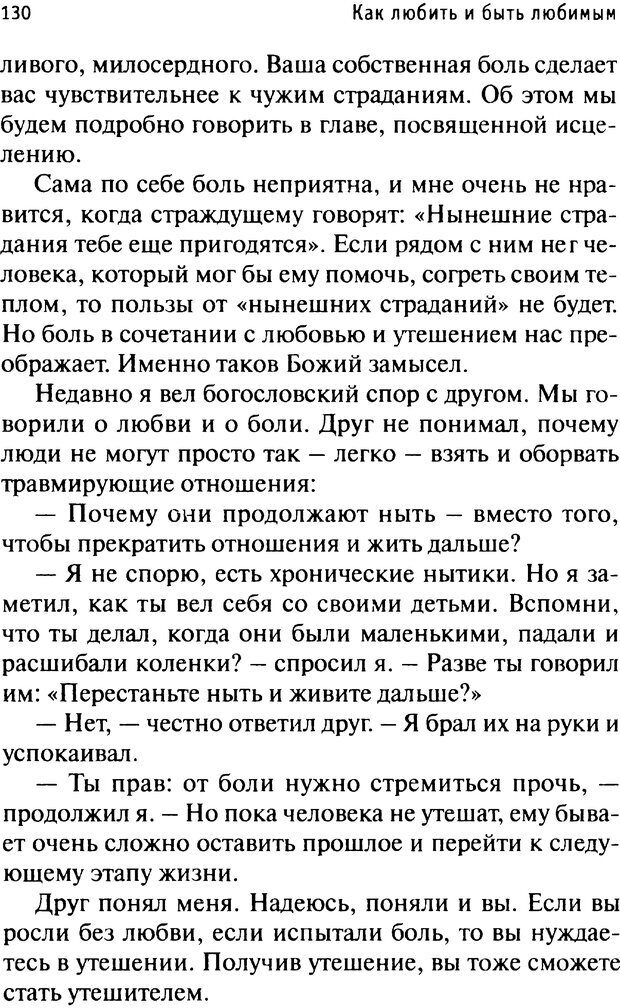 PDF. Как любить и быть любимым. Таунсенд Д. Страница 125. Читать онлайн