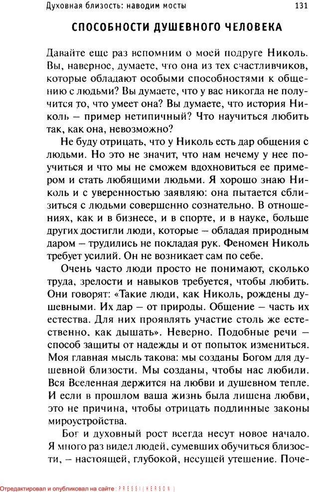 PDF. Как любить и быть любимым. Таунсенд Д. Страница 126. Читать онлайн