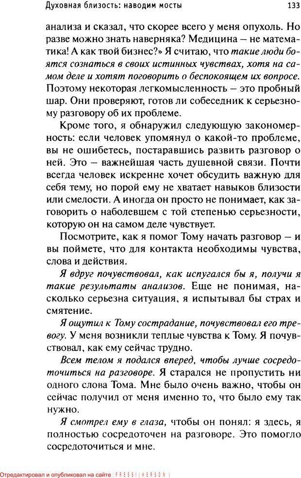 PDF. Как любить и быть любимым. Таунсенд Д. Страница 128. Читать онлайн