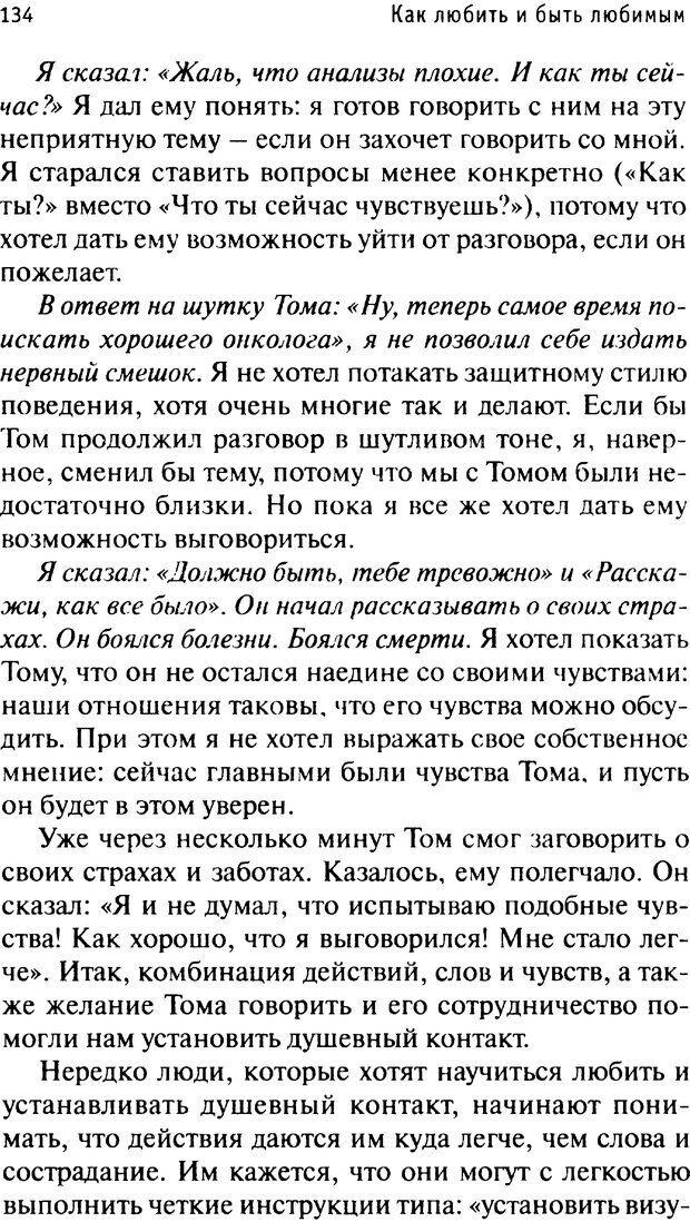 PDF. Как любить и быть любимым. Таунсенд Д. Страница 129. Читать онлайн