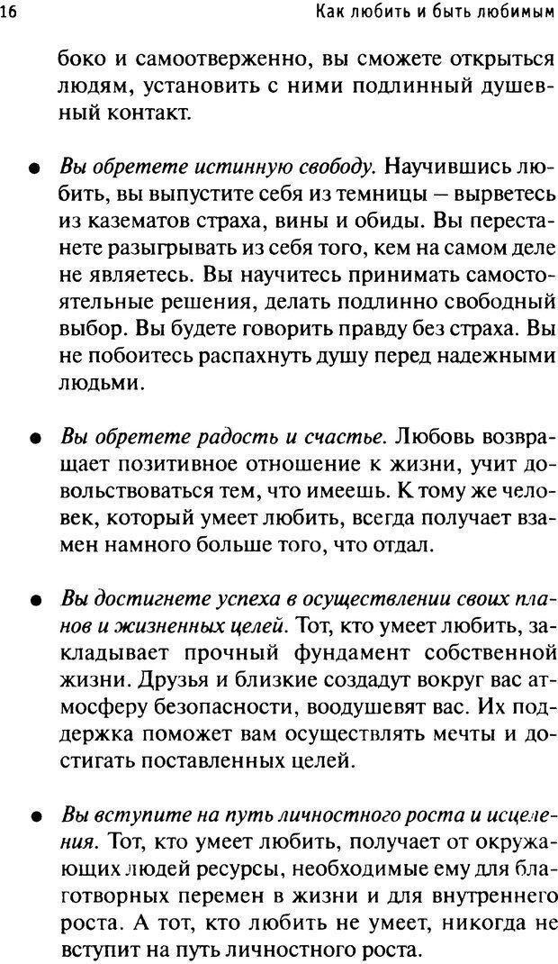 PDF. Как любить и быть любимым. Таунсенд Д. Страница 13. Читать онлайн