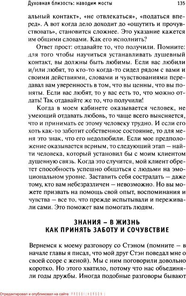PDF. Как любить и быть любимым. Таунсенд Д. Страница 130. Читать онлайн