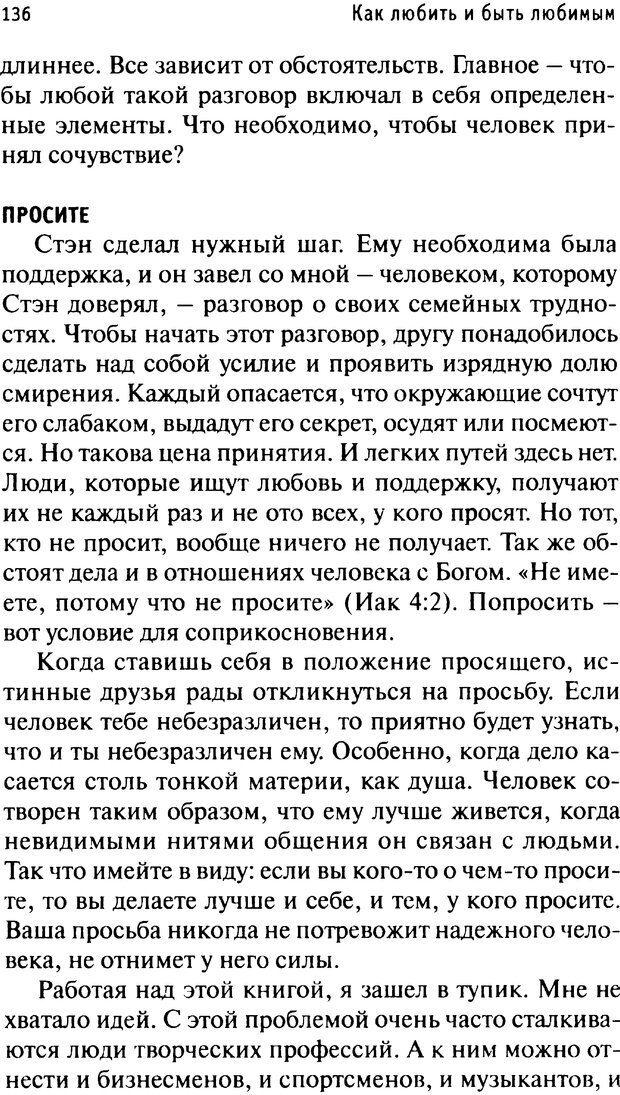 PDF. Как любить и быть любимым. Таунсенд Д. Страница 131. Читать онлайн