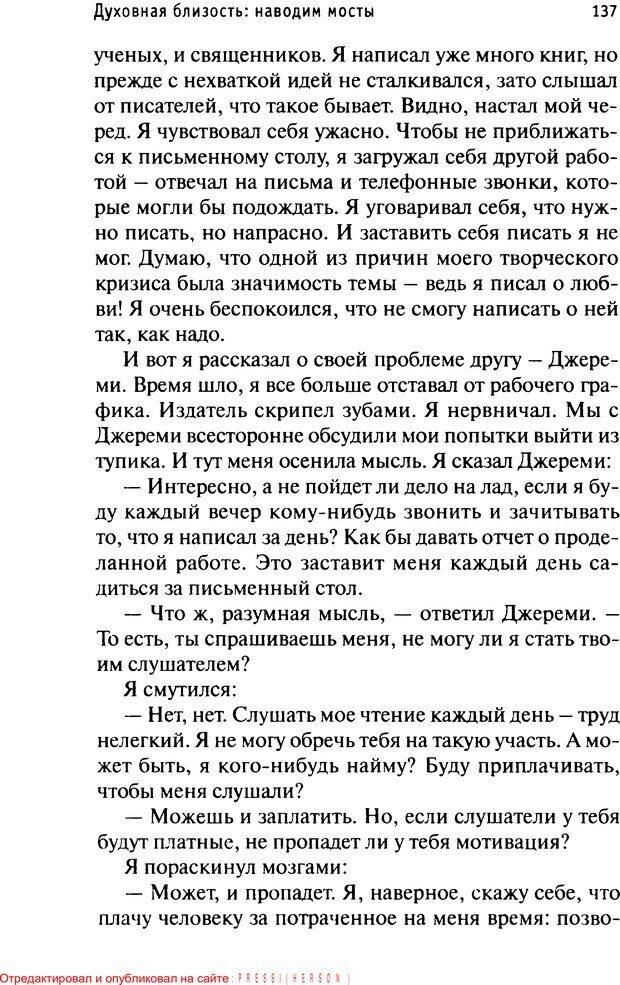 PDF. Как любить и быть любимым. Таунсенд Д. Страница 132. Читать онлайн