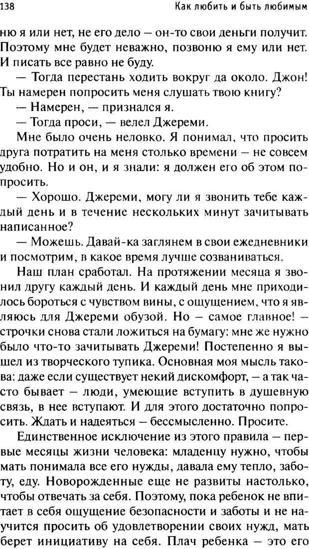 PDF. Как любить и быть любимым. Таунсенд Д. Страница 133. Читать онлайн