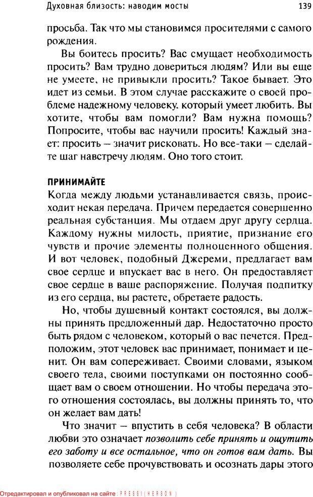 PDF. Как любить и быть любимым. Таунсенд Д. Страница 134. Читать онлайн