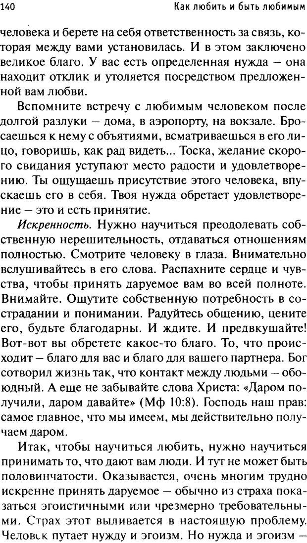 PDF. Как любить и быть любимым. Таунсенд Д. Страница 135. Читать онлайн