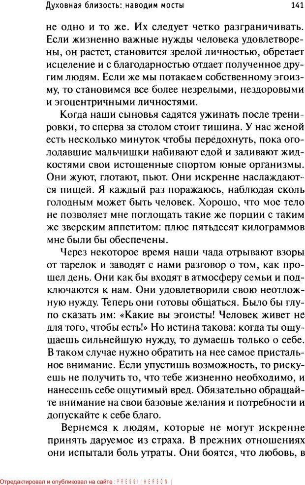 PDF. Как любить и быть любимым. Таунсенд Д. Страница 136. Читать онлайн