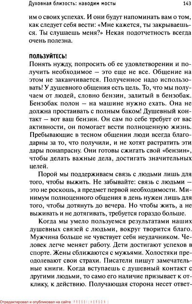 PDF. Как любить и быть любимым. Таунсенд Д. Страница 138. Читать онлайн