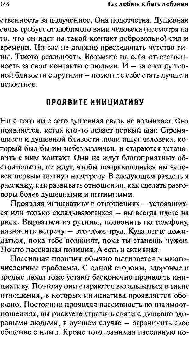 PDF. Как любить и быть любимым. Таунсенд Д. Страница 139. Читать онлайн
