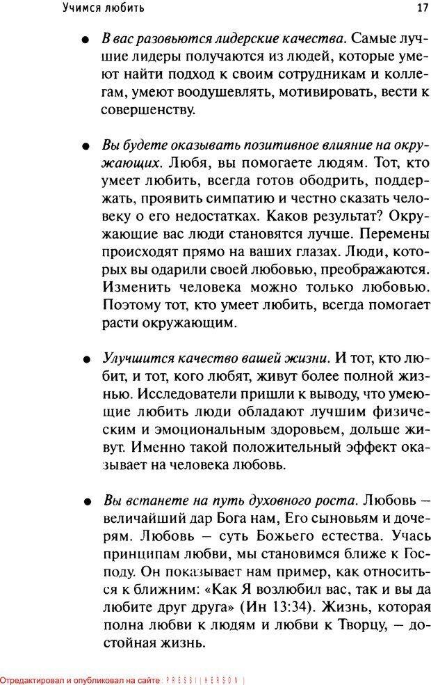 PDF. Как любить и быть любимым. Таунсенд Д. Страница 14. Читать онлайн